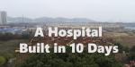 Sur le web : Ouverture d'un hôpital de gestion du coronavirus en 10 jours de chantier